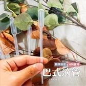 CARMO巴式滴管(1/3/5/10ml) 小滴管 塑膠滴管【C001026】