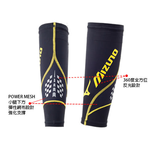 MIZUNO 美津濃 BIO GEAR護小腿套/雙 (黑*黃)  運動 慢跑 長時間站立適用 日本同步上市
