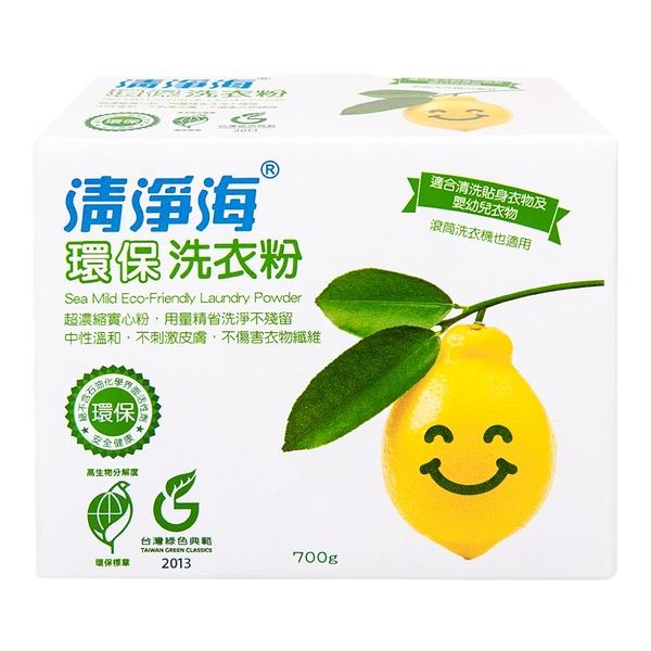 【奇奇文具】清淨海 Sea mild 700g 環保洗衣粉(1箱20盒)