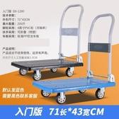 手推車 置物架拉貨平板車小拖車便攜折疊家用輕便靜音手拉車WY 快速出貨