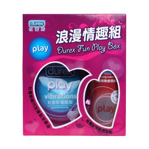 情趣用品 Durex 杜蕾斯情趣樂活組﹝熱感潤滑液+震震環﹞ 愛的蔓延