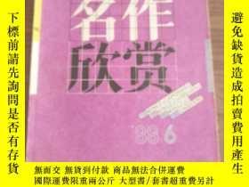 二手書博民逛書店罕見名作欣賞(1988 6)Y278566