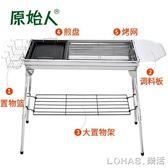 木炭燒烤爐燒烤架戶外家用5人以上燒烤工具全套bbq烤肉爐子 igo樂活生活館