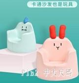 卡通兒童沙發寶寶沙發可愛小沙發嬰兒學坐沙發椅卡通兒童 JY7713【Pink中大尺碼】