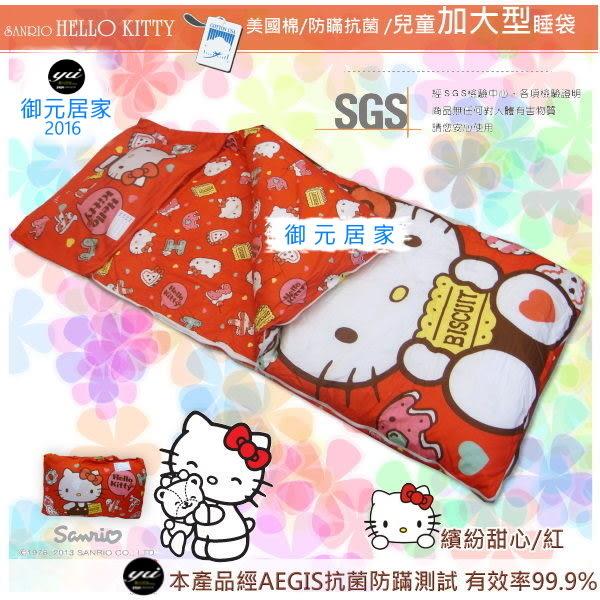 HELLO KITTY『繽紛甜心/紅』 日本SEK防瞞抗菌˙美國棉兒童開學專用(兩用被型-加大型睡袋)4.5*5尺
