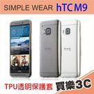 SW HTC One M9 / M9s / S9 TPU 手機保護套,輕薄設計完整包覆,Simple Wear 京普威爾