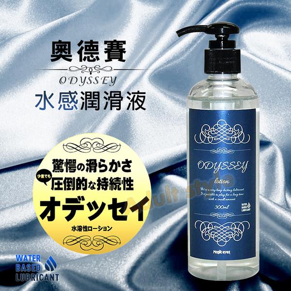 潤滑液 奧德賽水感潤滑液『芯愛精品』