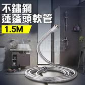 1.5米 不銹鋼淋浴管 軟管 加壓水柱蓮蓬頭管 高壓管 淋浴軟管 高壓防爆 淋浴管 高壓管(79-0613)