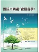 (二手書)國文文選精編(95年版-教師甄試)