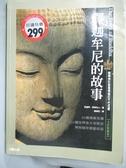 【書寶二手書T1/宗教_JOC】釋迦牟尼的故事_亞當斯‧貝克夫人