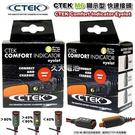 【久大電池】 瑞典 CTEK Comfort Indicato 顯示型 M6 端子快速接頭 適用CTEK所有款式充電機