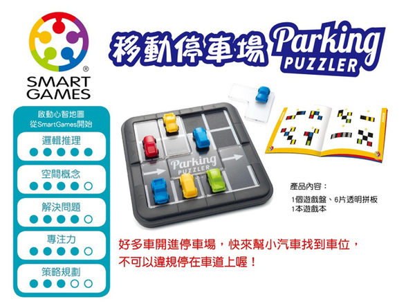 【SMART GAMES】移動停車場 桌上遊戲