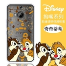 【Disney】HTC One M9+ ...
