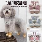 狗狗鞋子不掉泰迪一套4只小型犬四季鞋寵物比熊腳套快速出貨
