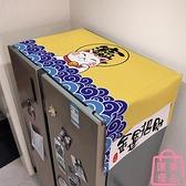 冰箱蓋布防塵蓋巾北歐風防塵罩滾筒洗衣機罩【匯美優品】