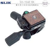 《飛翔3C》SLIK SH-704E BK 雙手把三向多功能相機雲台│公司貨│乘載3kg 含快拆板 水平儀 攝錄影