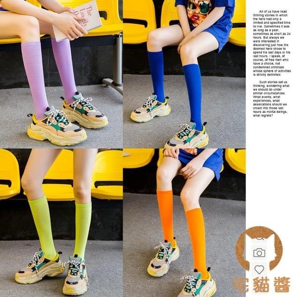 【4雙裝】小腿襪子女中筒襪秋冬長襪高筒襪糖果彩色長筒襪【宅貓醬】