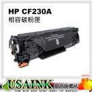 USAINK ☆HP  CF230A / 30A 黑色相容碳粉匣  適用 : M203d/M203dn/M203dw/M227sdn/M227fdw/CF230/230A/