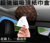 車用LV磁吸面紙盒 衛生紙 高品質強磁吸 黑色卡夢磁鐵 車頂面紙盒 強磁鐵吸頂 汽車用紙巾盒