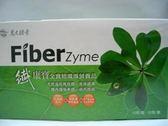 萬大酵素~纖康寶Fiberzyme20包/盒~買6盒送1盒~特惠中~