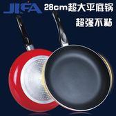 28cm平底鍋不黏鍋大煎鍋牛排鍋不沾無油煙鍋電磁爐通用igo 3c優購