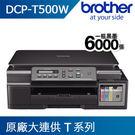 ◤加購升級2年保固◢ Brother DCP-T500W 原廠大連供無線多功複合機【隨機贈一瓶黑墨】