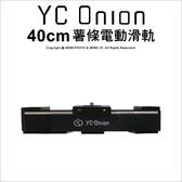 YC Onion 洋蔥工廠 40cm 薯條電動滑軌 軌道 遙控 錄影 APP操控 遠端 滑軌★6期0利率★ 薪創數位