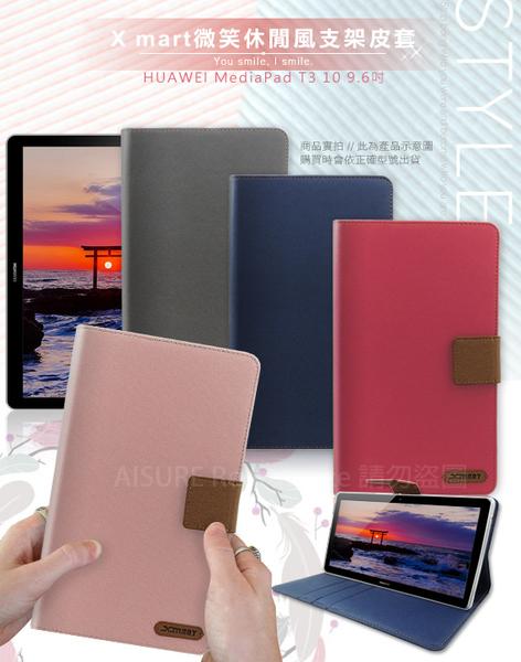 Xmart for HUAWEI MediaPad T3 10 9.6吋 微笑休閒風支架皮套