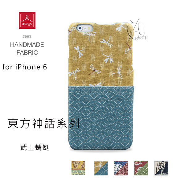 【A Shop】 le hanger 樂衣架 東方神話系列 for iPhone 6S/6 武士蜻蜓 保護殼(AA01004005-DRA)