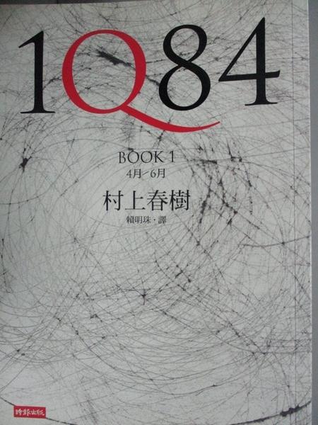 【書寶二手書T4/翻譯小說_GBD】1Q84 Book1_村上春樹