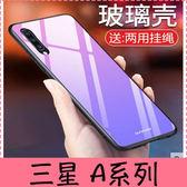 【萌萌噠】三星 Galaxy A50 A70 A8s 小清新漸變玻璃系列 全包矽膠軟邊 鋼化玻璃背板 手機殼 手機殼