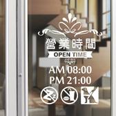 【ARDENNES】營業時間貼 / 開店時間 / 店面、公共場所 防水貼紙 PCT035法式輕甜
