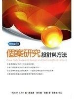 二手書博民逛書店 《個案研究:設計與方法》 R2Y ISBN:957115752X│RobertK.Yin