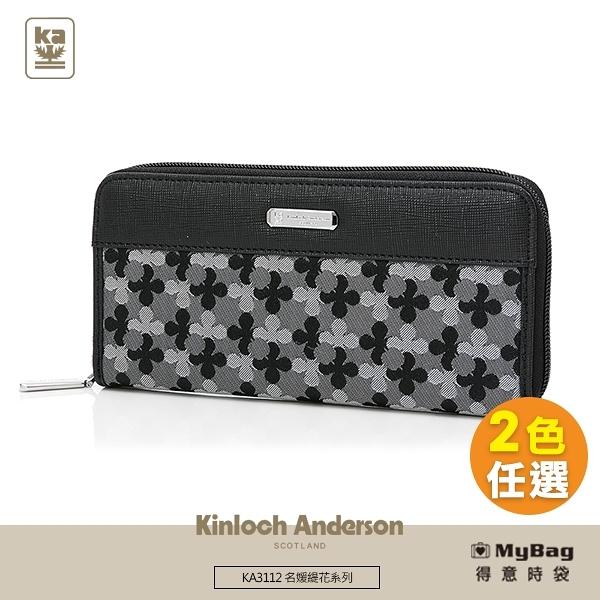 Kinloch Anderson 金安德森 皮夾 名媛緹花 拉鍊 長夾 女夾 KA311201 得意時袋