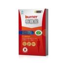 【即期】burner倍熱 健字號極纖錠12顆/盒 -2021.6.2