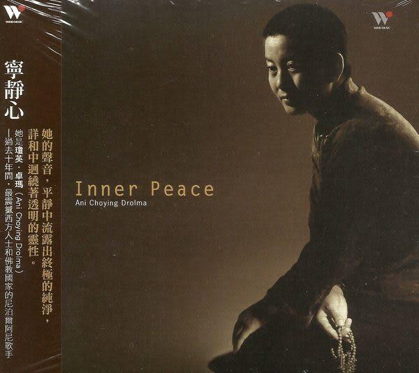 瓊英卓瑪 寧靜心 CD  (音樂影片購)