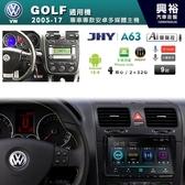 【JHY】2005~17年VW GOLF通用機9吋螢幕A63系列安卓多媒體主機*雙聲控+藍芽+導航+安卓