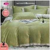 PLAY BOY-艾歐斯【芥綠金】雙色搭配/100%天絲棉/300織/四件套『兩用被套+床包』6*6.2尺