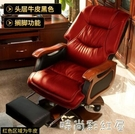 真皮老板椅商務實木大班椅 電腦椅歐式家用升降轉椅辦公椅工學椅MBS『「時尚彩紅屋」