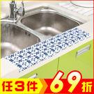 廚浴水槽吸濕貼(3入) 防水貼 靜電貼 吸水貼 顏色隨機【AE02627-3】JC雜貨