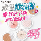 韓國 Tonymoly CRYSTAL Blusher 水晶修容餅 6g 粉餅 彩妝 化妝 粉餅盒 修容