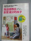 【書寶二手書T4/親子_HGG】我這樣教出創意滿分的孩子_韓潔瑪_無練習本