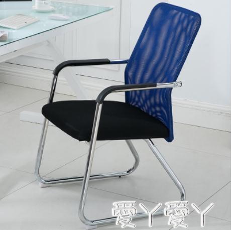 辦公椅辦公椅職員會議椅學生宿舍弓形網椅麻將椅子特價電腦椅家用靠背凳LX新品