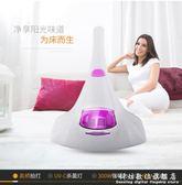 正益凱SV803除螨儀家用床上吸塵器床鋪手持式紫外線拍打除螨機 WD科炫數位旗艦店