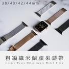 【完全計時】錶帶館│38/40/42/44mm Apple watch通用錶帶 三色粗米蘭316L不銹鋼帶