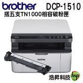 【搭TN-1000相容五支 ↘5590元】BROTHER DCP-1510 黑白雷射複合機