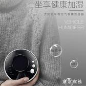 汽車載加濕器空氣凈化器太陽能車用氧吧香薰負離子車內除味除甲醛 Gg1760『東京衣社』