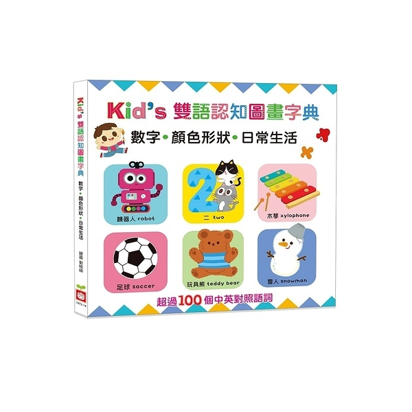 Kid s雙語認知圖畫字典(數字.顏色形狀.日常生活)