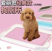 愛麗思寵物狗便盆金毛大號犬狗廁所泰迪狗尿盆小型狗寵物狗狗用品 極簡雜貨