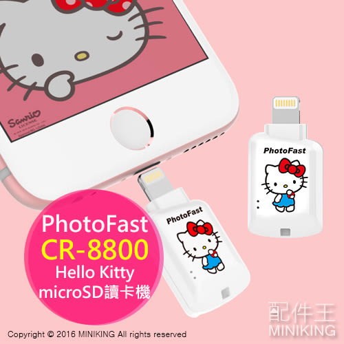 【配件王】現貨 PhotoFast CR-8800 Hello Kitty microSD讀卡機 KT iOS iPhone